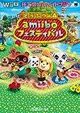 どうぶつの森amiiboフェスティバル: 任天堂公式ガイドブック (ワンダーライフスペシャル Wii U任天堂公式ガイドブック)
