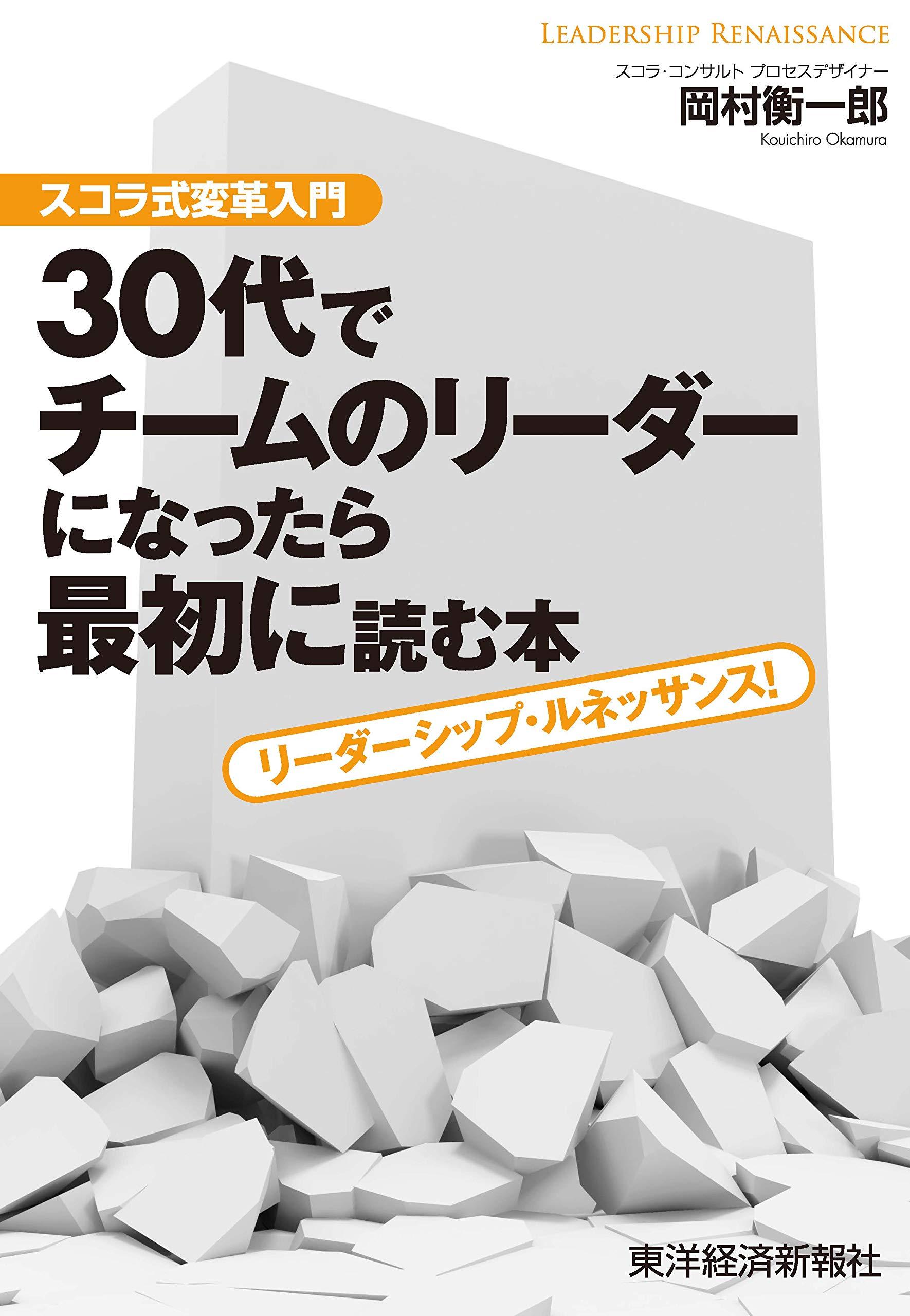 30代でチームのリーダーになったら最初に読む本 著:岡村 衡一郎
