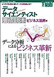 データサイエンティスト養成読本 ビジネス活用編 Software Design plus