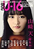 BOG U-16 SELECTION (BIG ONE GIRLS 1月号増刊)