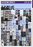 尾張氏―后妃輩出の伝承をもつ東海の雄族 (古代氏族の研究12)