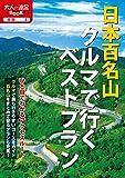 日本百名山クルマで行くベストプラン (大人の遠足BOOK)
