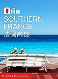 穷游锦囊:法国南部(2016)