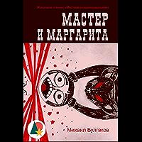 Мастер и Маргарита (Любовь и романтика) (Russian Edition) book cover