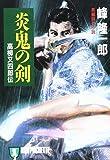 炎鬼の剣―高柳又四郎伝 (ノン・ポシェット)
