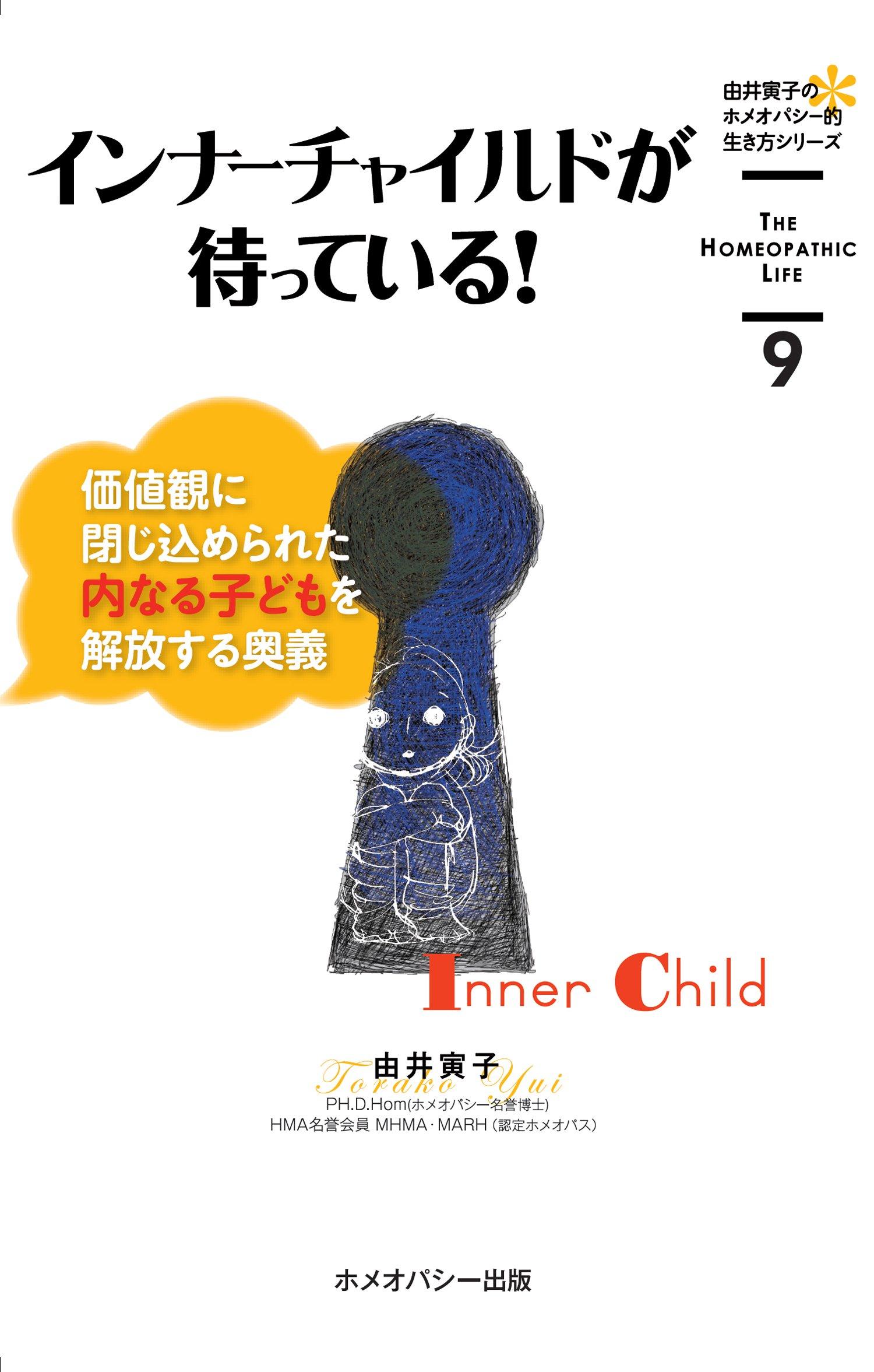 Download Innā chairudo ga matte iru : kachikan ni tojikomerareta uchinaru kodomo o kaihō suru ōgi pdf