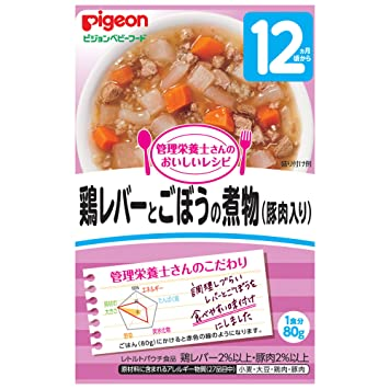 Pigeon Baby Food Delicious Recipes Chicken And Lever And Burdock