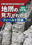 増補改訂版 地層の見方がわかるフィールド図鑑: 岩石・地層・地形から地球の成り立ちや活動を知る