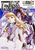 新機動戦記ガンダムW Endless Waltz 敗者たちの栄光 (7) (カドカワコミックス・エース)
