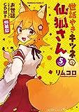 世話やきキツネの仙狐さん (5)「お世話シチュエーション」CD付き特装版 (角川コミックス・エース)