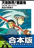 【合本版】天地無用!魎皇鬼 全12巻 (富士見ファンタジア文庫)