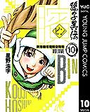 ビン〜孫子異伝〜 10 ビン~孫子異伝~ (ヤングジャンプコミックスDIGITAL)