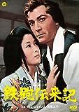 鉄砲伝来記 [DVD]