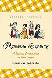 Родители без границ (Мировые родители) (Russian Edition)