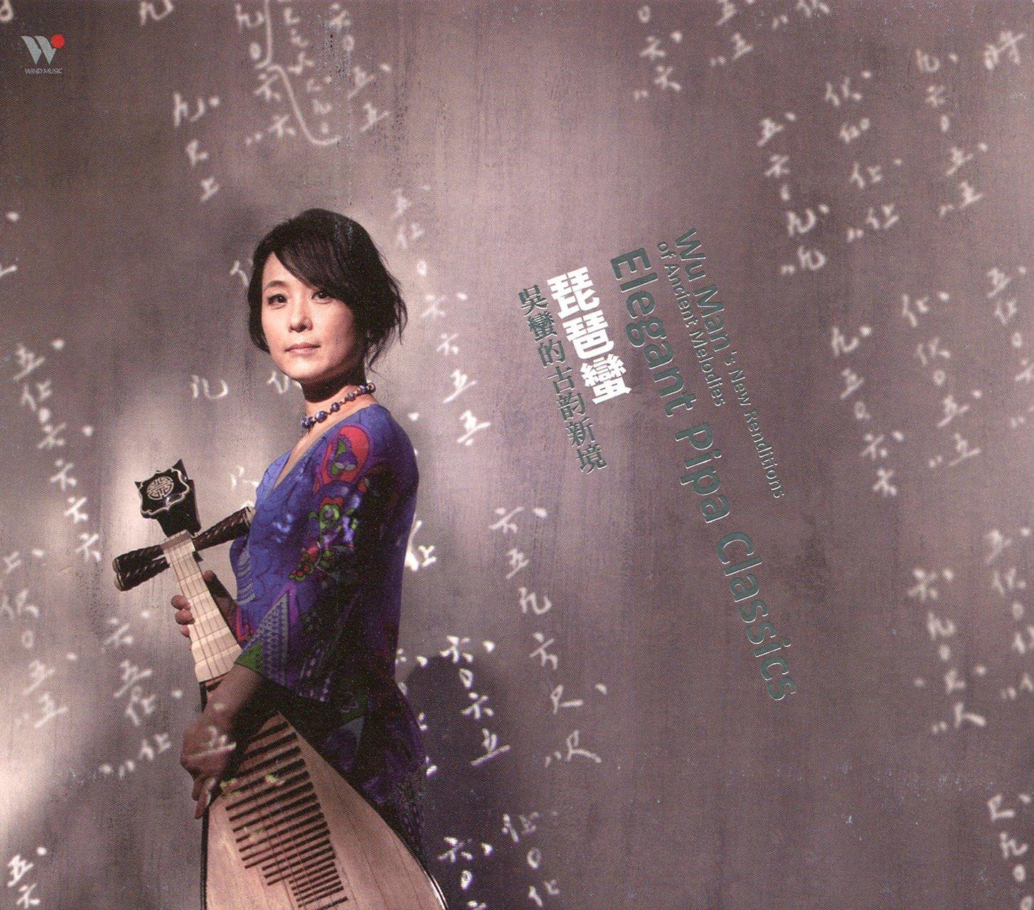 Elegant Pipa Classics - Wu Man's New Renditions Of Ancient Melodies