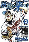 田宮が来る!(2) (ビッグコミックス)