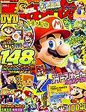 てれびげーむマガジン March 2017 (カドカワエンタメムック)