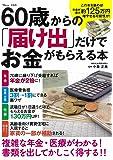 60歳からの「届け出」だけでお金がもらえる本 (TJMOOK)