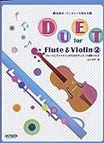 フルートとヴァイオリンのためのデュエット曲集 Vol.2 (結婚式・パーティーで使える)