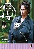 猫侍(下) (TO文庫)