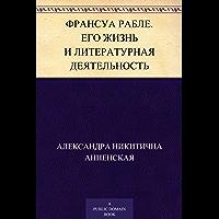 Франсуа Рабле. Его жизнь и литературная деятельность (Russian Edition)