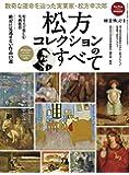 松方コレクションのすべて (時空旅人別冊)