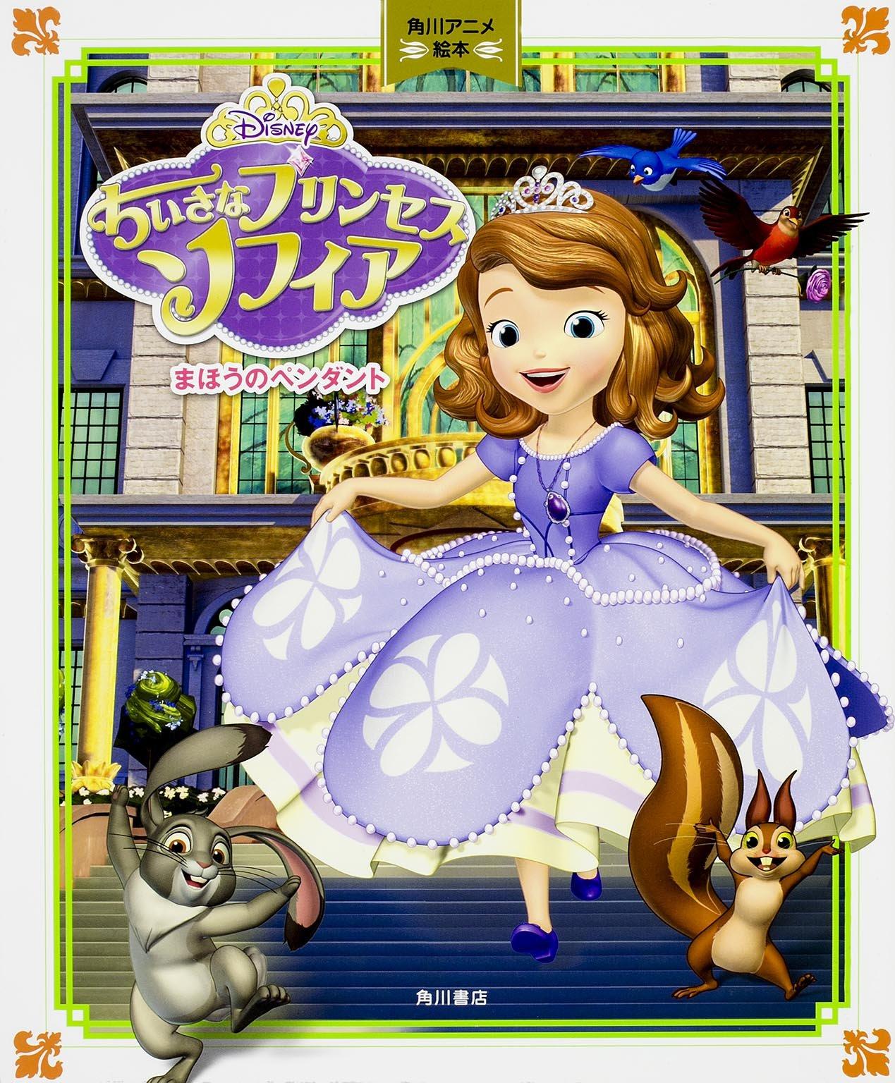 Download Little Princess Sophia Kadokawa anime picture magic pendant ebook
