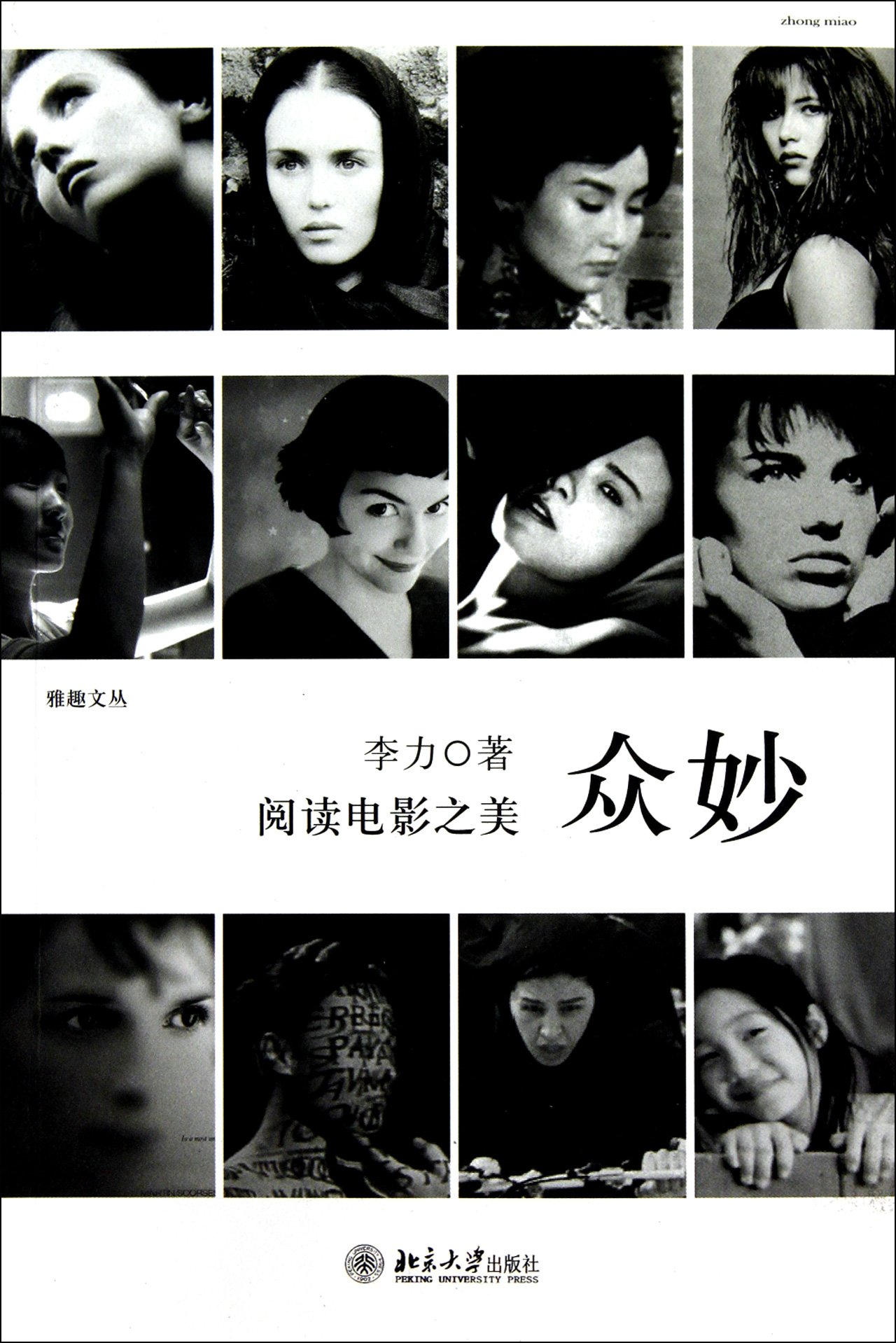 """The Beauty of """"""""Reading"""""""" Movies (Chinese Edition) pdf epub"""