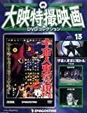 大映特撮DVDコレクション 13号 (宇宙人東京に現わる 1956年) [分冊百科] (DVD付)