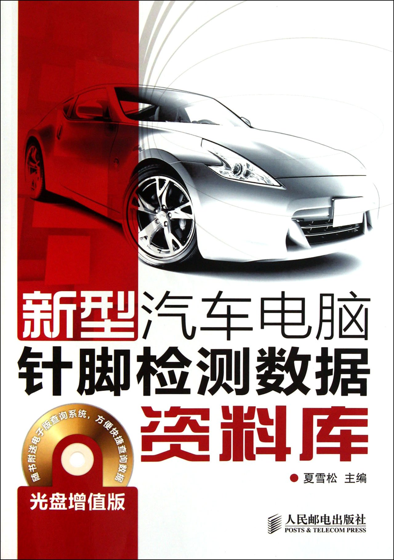 Read Online New Automotive Computer Pin Detection Database (1CD) (Chinese Edition) pdf