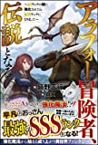 (なろう系 新刊)アラフォー冒険者、伝説となる ~SSランクの娘に強化されたらSSSランクになりました~ (ツギクルブックス)