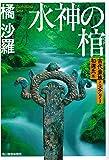 水神の棺 古代豪族ミステリー 和邇氏篇 (ハルキ文庫)