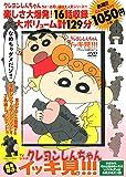 TVシリーズ クレヨンしんちゃん 嵐を呼ぶ イッキ見!!! ひまわり、それは舐めちゃダメ!! シリマルダシはお尻が命だゾ編 (<DVD>)