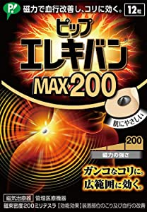 PIP ELEKIBAN MAX 200. 12 Magnets. Lasting Effect 2-3 Days/MGNT. Menthol Plus Comfortable Feeling. Circular conical Magnet. Magnet-Therapeutic Device for Muscle Stiffness Product of Japan and Imported