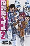 「弱虫ペダル」公式アンソロジー 放課後ペダル2(少年チャンピオン・コミックス)