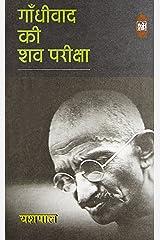 Gandhiwad Ki Shav Pariksha Hardcover