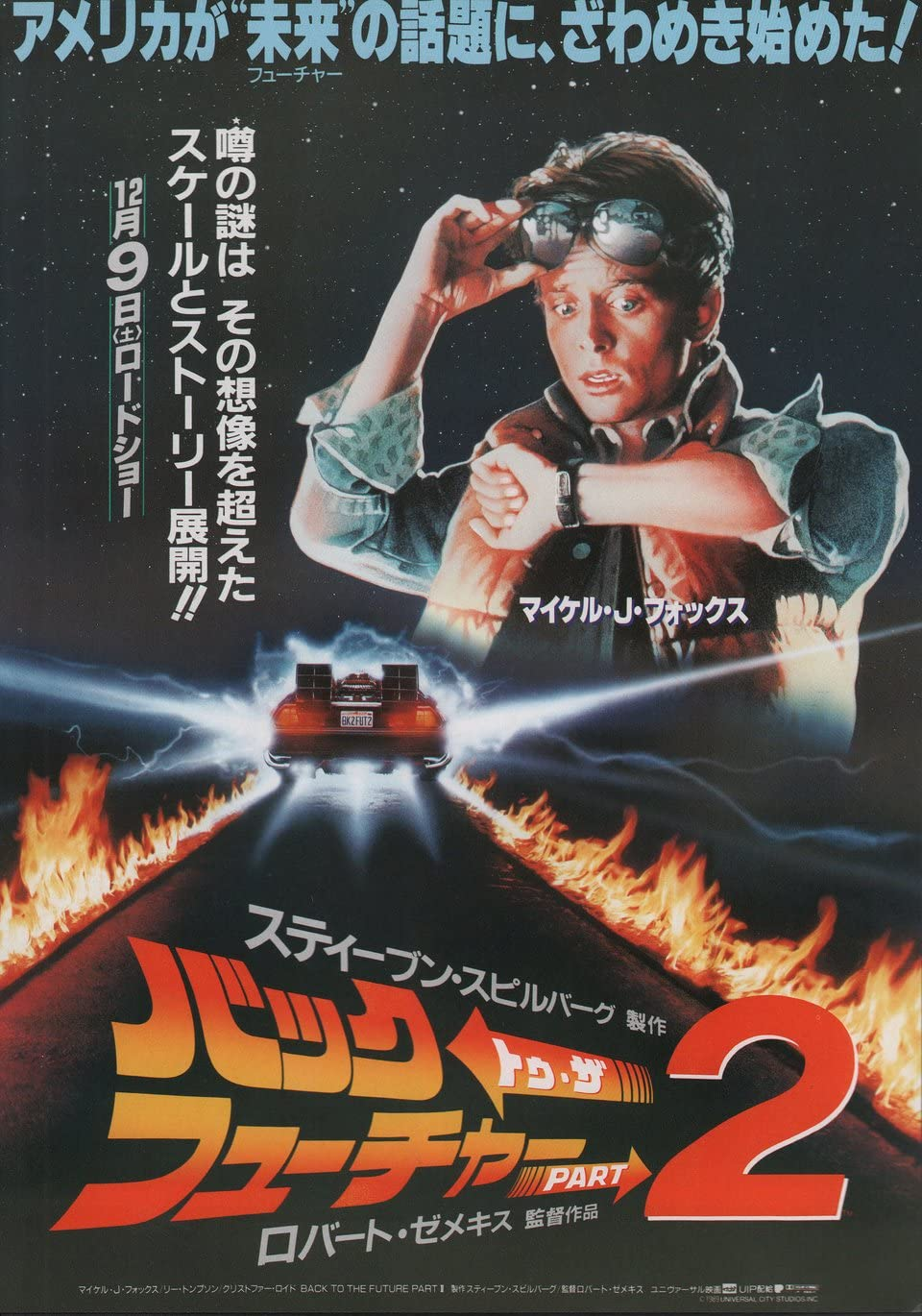 Back To The Future Part Ii 1989 Japanese B5 Chirashi Flyer At Amazon S Entertainment Collectibles Store