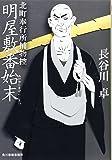 明屋敷番始末―北町奉行所捕物控 (時代小説文庫)