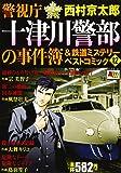 警視庁十津川警部の事件簿&鉄道ミステリーベストコミック(12) (AKITA TOP COMICS WIDE)