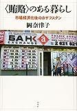 〈賄賂〉のある暮らし:市場経済化後のカザフスタン