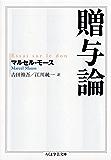 贈与論 (ちくま学芸文庫)