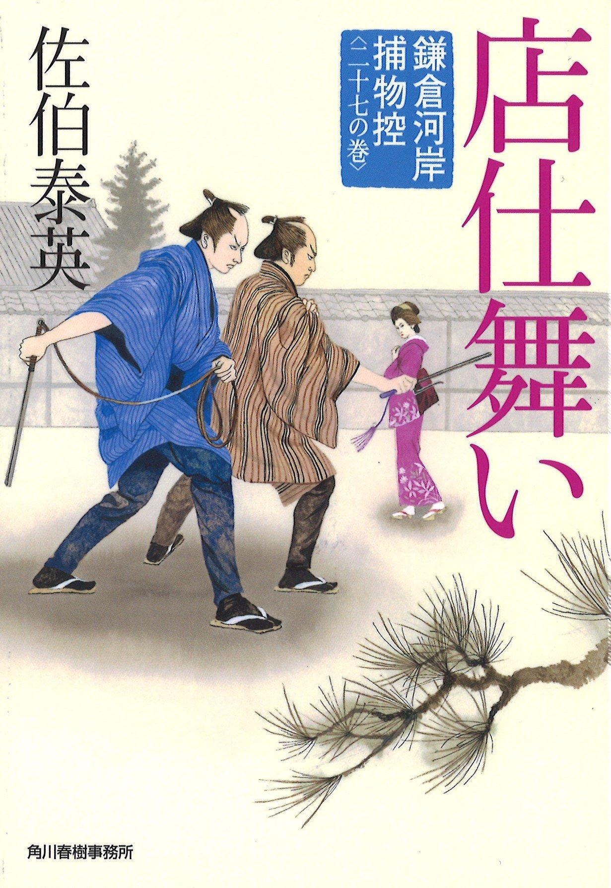 店仕舞い 鎌倉河岸捕物控(二十七...