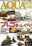 月刊 AQUA LIFE (アクアライフ) 2011年 06月号 [雑誌]
