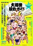 大相撲観戦ガイド (マガジンハウスムック)