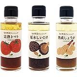 ごとう醤油 完熟トマトドレッシング、原木しいたけドレッシング、熟成しょうがドレッシング 調味料3本セット A-03
