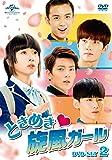 [DVD]ときめき旋風ガール DVD-SET2