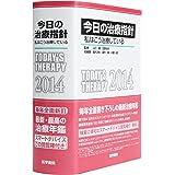 今日の治療指針 2014年版[ポケット判](私はこう治療している)