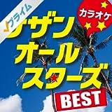 サザンオールスターズ BEST カラオケ