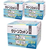 【3個】クリーンコットンA お得な増量タイプ 2枚入×70包入
