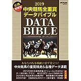 2019 中央競馬全重賞データバイブル (メディアックスMOOK)